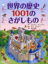 世界の歴史 1001のさがしもの [ ジリアン・ドハーティ ]