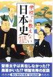 学校では教えない日本史 [ 歴史のふしぎを探る会 ]