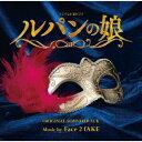 フジテレビ系ドラマ ルパンの娘 オリジナルサウンドトラック [ Face 2 fAKE ] - 楽天ブックス