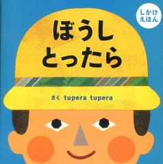 【送料無料】ぼうしとったら [ tupera tupera ]