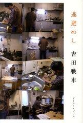 【送料無料】逃避めし [ 吉田戦車 ]