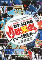 YOSHIMOTO WONDER CAMP KANSAI 〜Laugh & Peace 2011〜 ET-KING presents コント・ミュージカル「ET-KING歌笑劇〜焚き火〜」in京橋花月