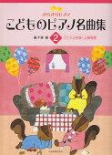 きらきらピアノこどものピアノ名曲集(2)