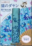 【楽天ブックスならいつでも送料無料】猫のダヤン扇子BOOK-Flower DAYAN-
