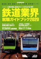 鉄道業界就職ガイドブック(2020)