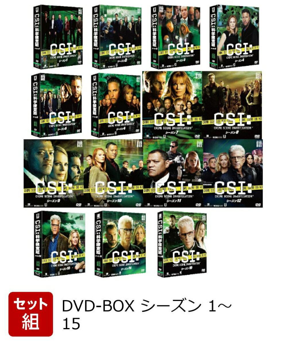【セット組】CSI:科学捜査班 コンパクト DVD-BOX シーズン 1〜15