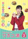 ワカコ酒 Season2 DVD-BOX [ 武田梨奈 ] - 楽天ブックス
