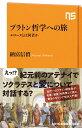 プラトン哲学への旅 エロースとは何者か (NHK出版新書 602) [ 納富 信留 ]