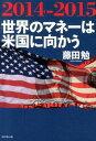 2014-2015世界のマネーは米国に向かう [ 藤田勉(証券ア...