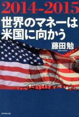 【送料無料】2014-2015世界のマネーは米国に向かう [ 藤田勉(証券アナリスト) ]