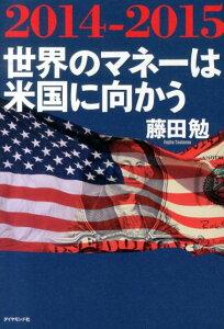 【楽天ブックスならいつでも送料無料】2014-2015世界のマネーは米国に向かう [ 藤田勉(証券ア...