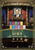 人志松本のすべらない話 10周年Anniversary完全版
