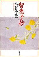 『智恵子抄改版』の画像
