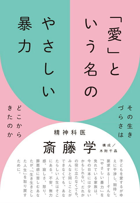 「愛」という名のやさしい暴力 [ 斎藤 学 ]