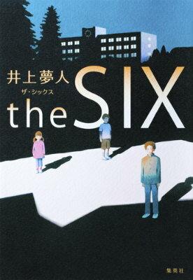 【楽天ブックスならいつでも送料無料】the SIX [ 井上夢人 ]