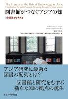 図書館がつなぐアジアの知