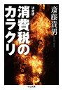 決定版 消費税のカラクリ (ちくま文庫 さー24-9) [ 斎藤 貴男 ]