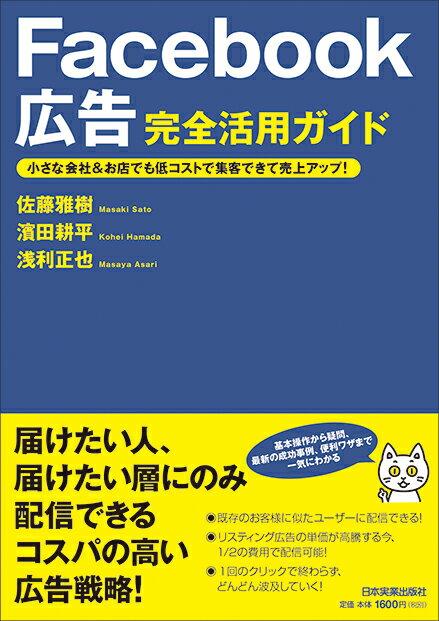 Facebook広告 完全活用ガイド [ 佐藤雅樹 ]