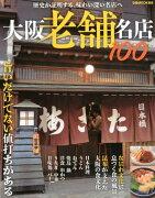 大阪老舗名店100