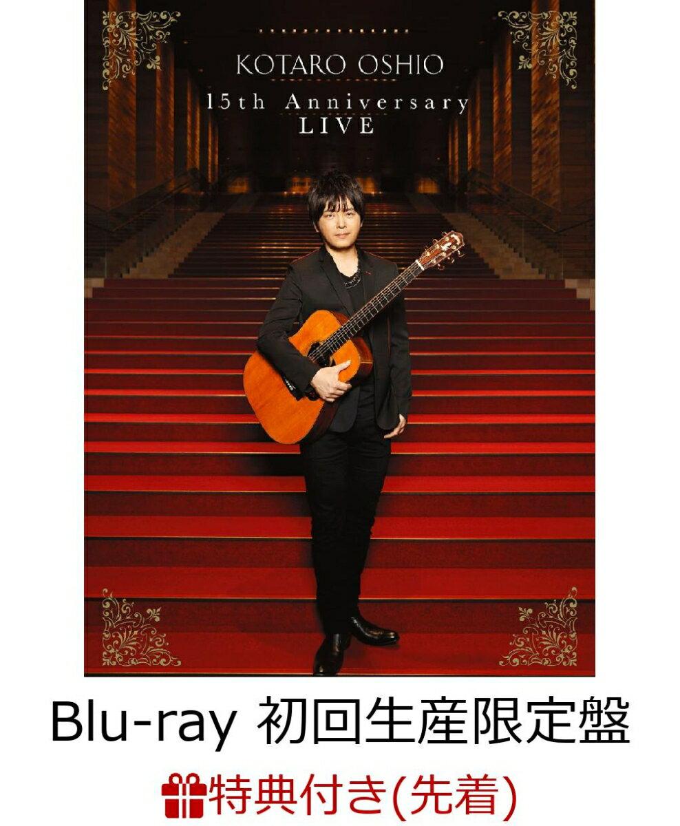 【先着特典】15th Anniversary LIVE(初回生産限定盤)(B2ポスター付き)【Blu-ray】