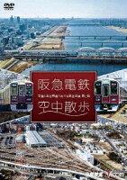阪急電鉄 空中散歩 空撮と走行映像でめぐる阪急全線 駅と街