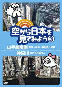 空から日本を見てみよう 3 山手線南側・東京〜品川〜恵比寿〜渋谷/神田川・河口から源流へ [ 伊武雅刀 ]