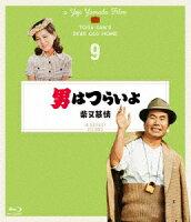 男はつらいよ 柴又慕情 4Kデジタル修復版【Blu-ray】