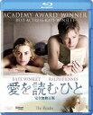 愛を読むひと<完全無修正版> 【Blu-ray】 [ ケイト・ウィンスレット ]