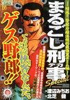 まるごし刑事Special(Vol.32) 結成!!警察庁超法規的最強裏チーム編 (マンサンQコミックス) [ 渡辺みちお ]