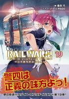 RAIL WARS! 19 日本國有鉄道公安隊 (Jノベルライト文庫)