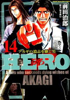 HERO 14巻