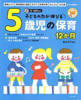 CD-ROM付き 子どもの力が伸びる5歳児の保育 12か月