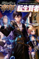 """魔物を従える""""帝印""""を持つ転生賢者 かつての魔法と従魔でひっそり最強の冒険者になる 2 (Saga Forest)"""
