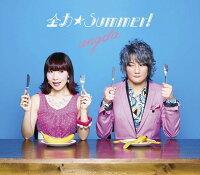全力☆Summer! (初回限定盤 CD+Blu-ray)
