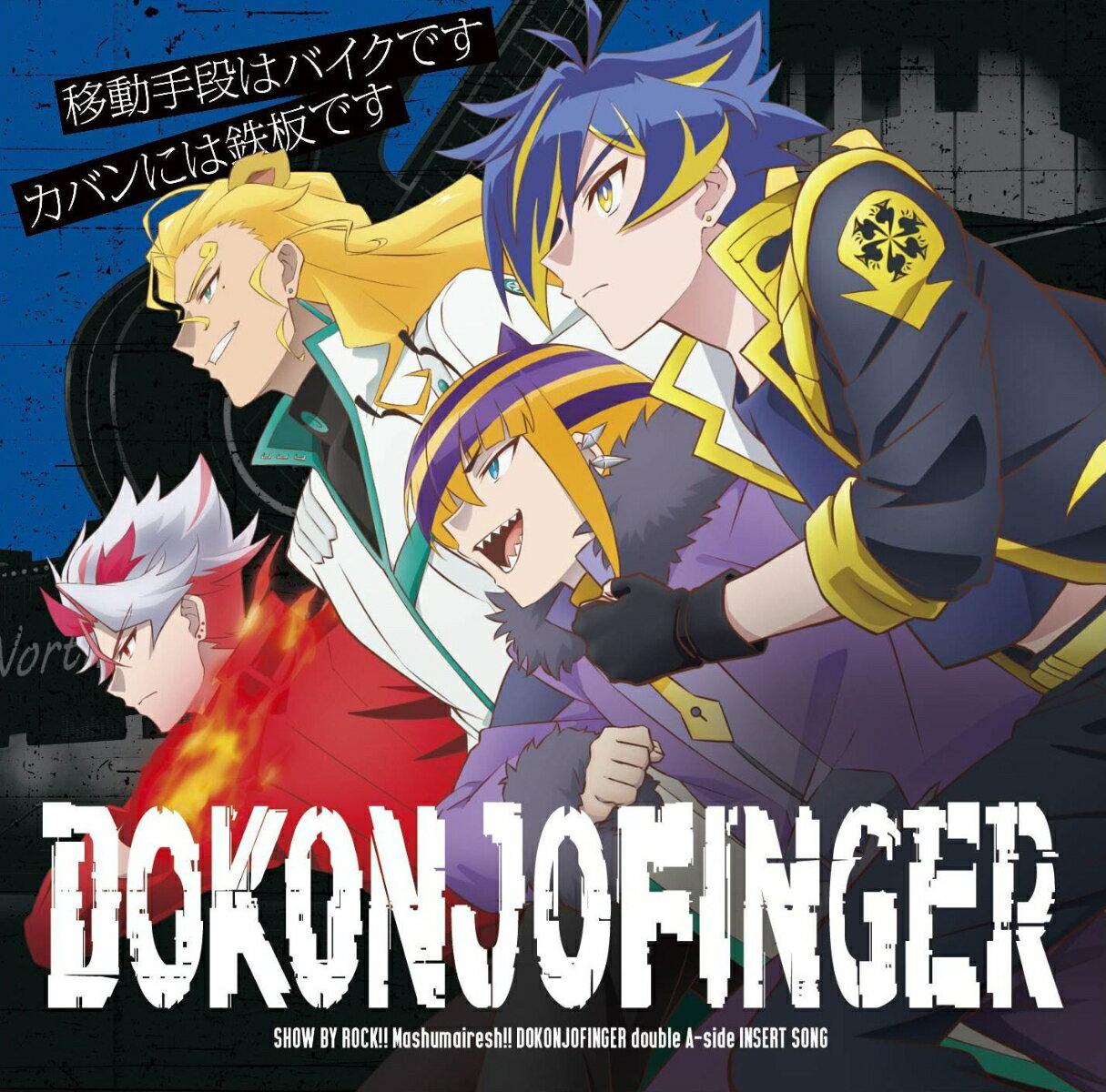 CD, アニメ TVSHOW BY ROCK!!!!DOKONJOFINGER double A-side DOKONJOFINGER