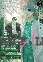 バカレイドッグス Loser(5)