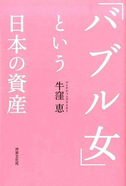 「バブル女」という日本の資産