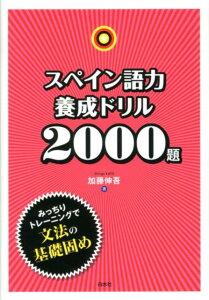 【送料無料】スペイン語力養成ドリル2000題