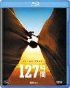 127時間【Blu-ray】 [ ジェームズ・フランコ ]
