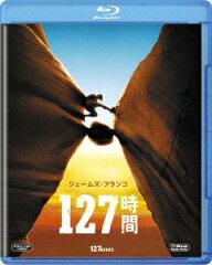【送料無料】【BD2枚3000円5倍】127時間【Blu-ray】 [ ジェームズ・フランコ ]