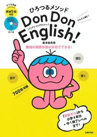 ひろつるメソッド 子ども英語 Don Don English! 英検5級対応
