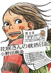 【送料無料】花咲さんの就活日記(1) [ 小野田真央 ]