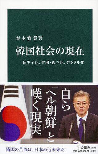 韓国社会の現在