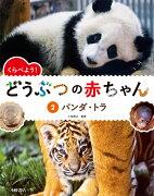 2パンダ・トラ(くらべよう! どうぶつの赤ちゃん)