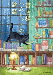【楽天ブックスならいつでも送料無料】書店猫ハムレットの跳躍 [ アリ・ブランドン ]