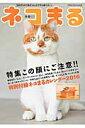 ネコまる 冬春号 Vol.31