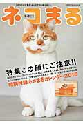 【楽天ブックスならいつでも送料無料】ネコまる(vol.31)