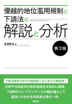優越的地位濫用規制と下請法の解説と分析〔第3版〕 [ 長澤 哲也 ]