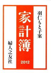 【送料無料】家計簿(2012年)