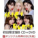 【楽天ブックス限定先着特典】根も葉もRumor (初回限定盤B CD+DVD)(生写真(柏木由紀)) [ AKB48 ]